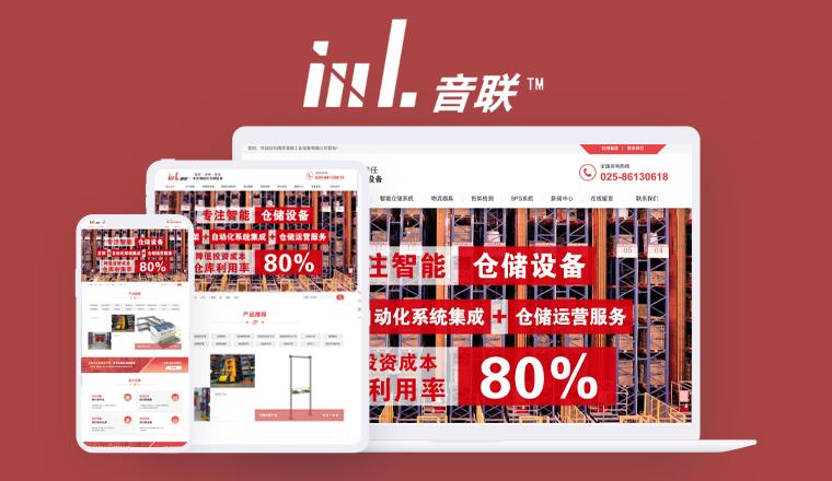 南京音联工业网站