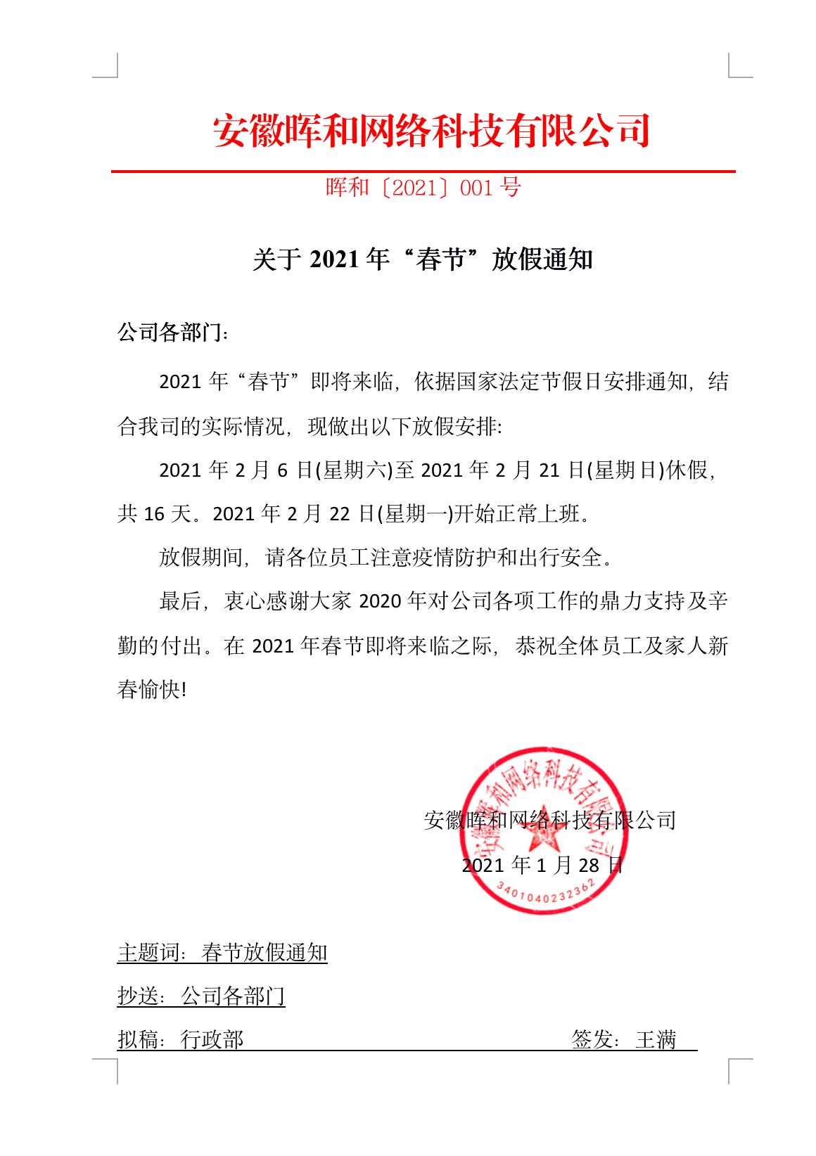 """关于2021年""""春节""""放假通知"""