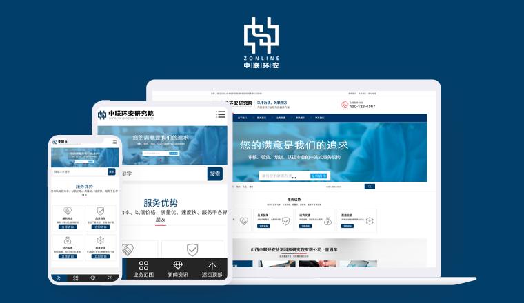 中联环安研究院官网